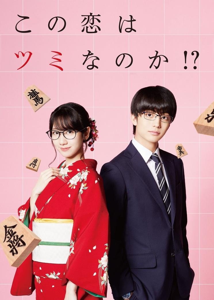 ?Kono Koi wa Tsumi na no ka هل سأفوز بهذا الحب؟
