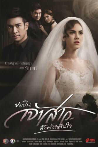 Kor Pen Jaosao Suk Krung Hai Cheun Jai عروس المستقبل