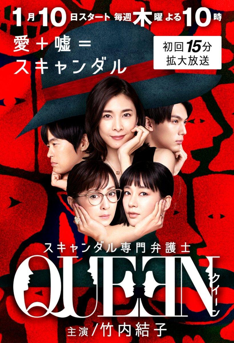 Scandal Senmon Bengoshi QUEEN محامية الفضائح الملكة