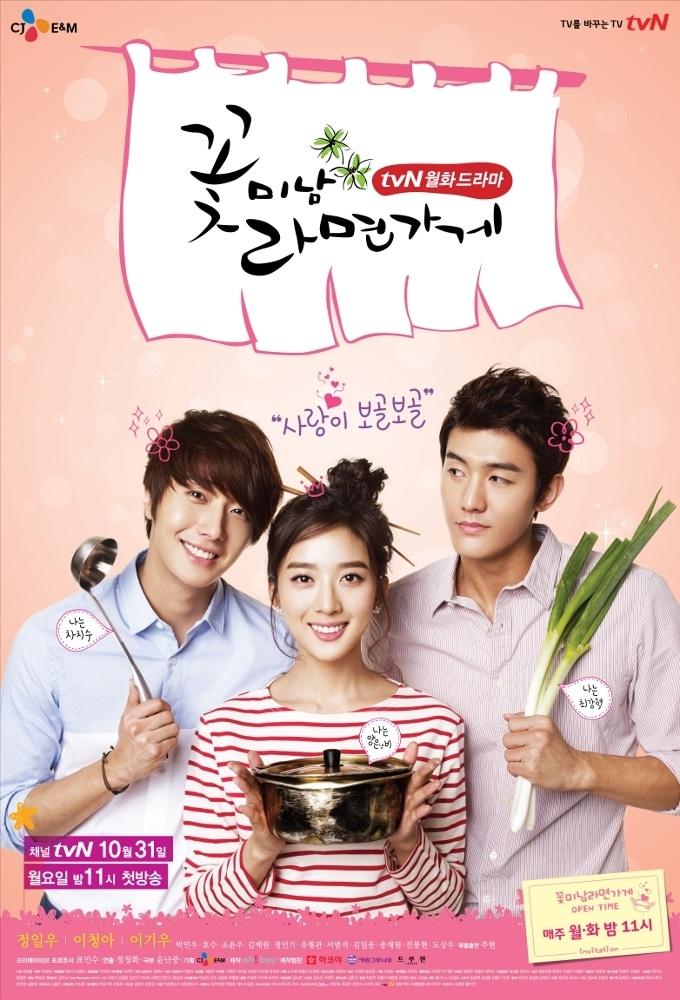 Flower Boy Ramyun Shop