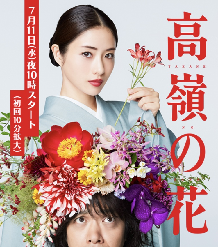 Takane no Hana ولدت لتكون زهرة