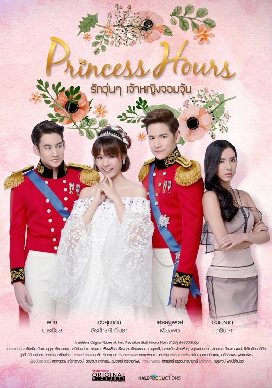 Princess Hours ساعات الأميرة