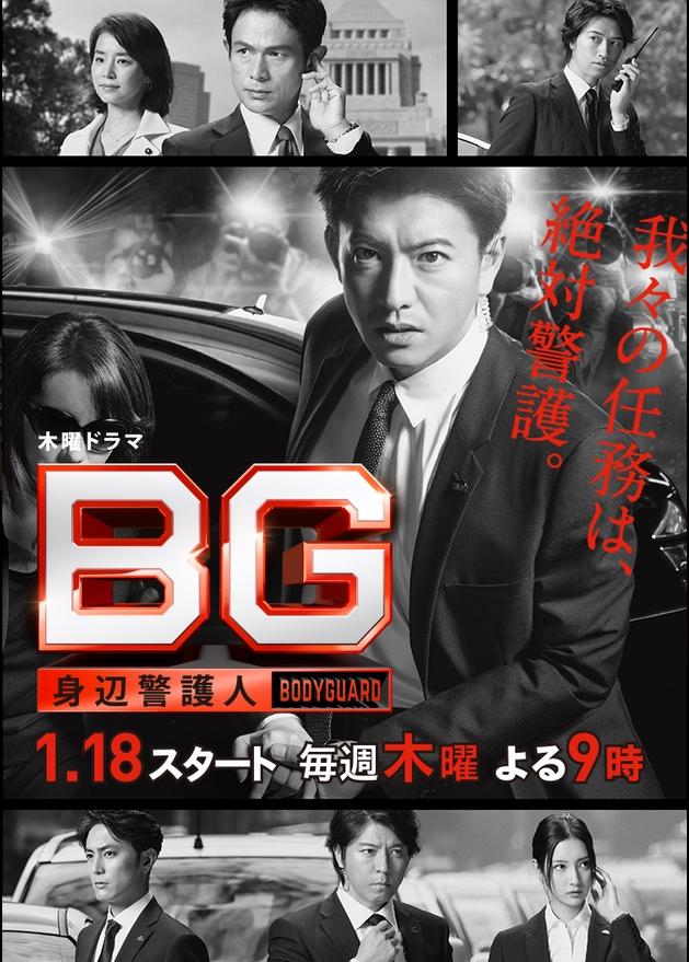BG: Personal Bodyguard الحارس الشخصي
