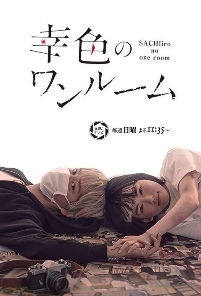 Sachiiro no One Room غرفة بلون السعادة