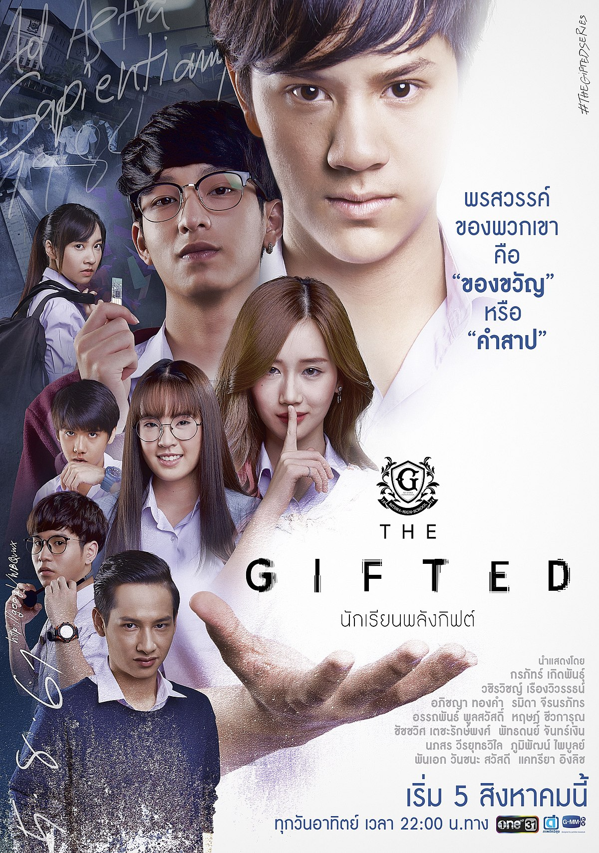 The Gifted الموهوبين
