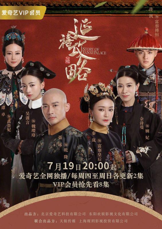 Story of Yanxi Palace قصة قصر يانشي